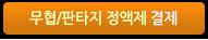 무협 / 판타지 정액제 결제