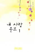 내 사랑 울보 1/2