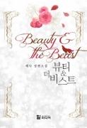 뷰티 앤 더 비스트(Beauty and the Beast)