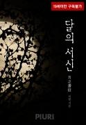 달의 서신(月之書信)