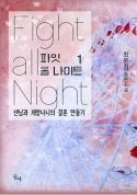 Fight all Night 1/2