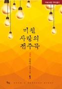 미친 사랑의 전주곡 (무삭제판) 1/2