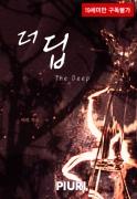 더 딥(The Deep)