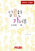 달콤한 가정부 (무삭제판)
