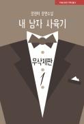 내 남자 사육기-무삭제판 1/2