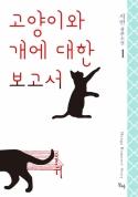 고양이와 개에 대한 보고서 1/2