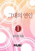 그대의 연인(戀人) 1/2