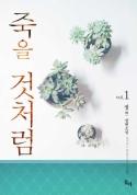 죽을 것 처럼 1/2