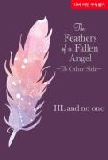 떨어진 천사의 날개 - 또 다른 이야기