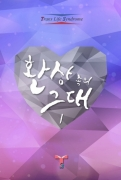 환상 속의 그대 1/2