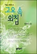 고요 속 외침 (♥ 치유 시리즈 4)