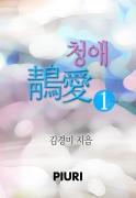 청애(鶄愛) 1/2