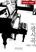 [BL]광시곡, 디에스 이레