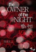[합본]밤의 주인