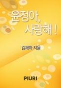 윤정아, 사랑해!