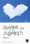 부기장과 스튜어디스(15세개정판)