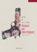 [BL]핑거 온 더 트리거 (Finger On The Trigger) 1/3
