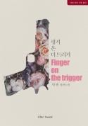 [BL][합본]핑거 온 더 트리거 (Finger On The Trigger)