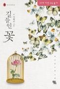 길들인 꽃