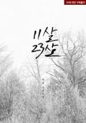 [BL][합본]11살 23살