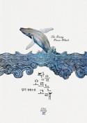 [BL]강을 오르는 고래