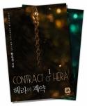[합본]헤라의 계약