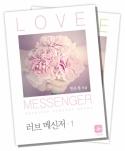 [합본]러브 메신저