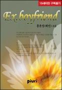 Ex.boyfriend