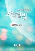 호박달빛 (부제:환락질주)