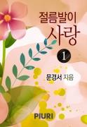 절름발이 사랑 1/2