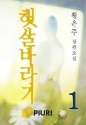 햇살바라기 1/2