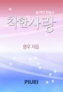 착한 사랑 (♥ 숨겨진 진실 4)