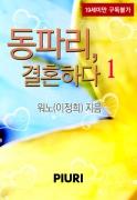 동파리, 결혼하다 1/2