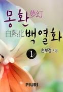 몽환(夢幻), 백열화(白熱化) 1/2