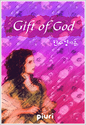Gift of God(부제:레이디 고다이버)