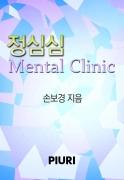정심심 Mental Clinic