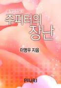 주피터의 장난 (♥ 숨겨진 진실 3)