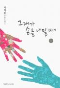 그대가 손을 내밀 때 1/3