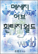 메세지 어브 환타지월드