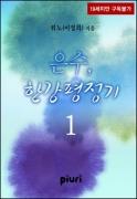 은수, 한강 평정기 1/2