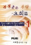 전쟁 같은 사랑 - 초희편 1/2