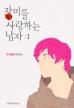장미를 사랑하는 남자-이지환(자작나무)
