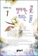떨어지는 꽃, 흐르는 물 1/2