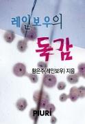독감 - 레인보우