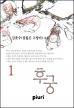 후궁  -김윤수(집잃은 고양이)