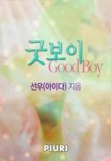 굿 보이 (GOOD BOY)