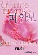띠아모(ti amo)