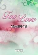 TOO LOVE
