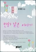 만화 같은 이야기 (♥ 프렌즈 시리즈 1)