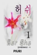 허쉬(Her She) 1/2